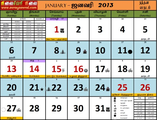 Suvayo Suvai 2013 Calendar PDF Download