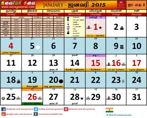 Suvayo Suvai 2015 Calendar PDF Download