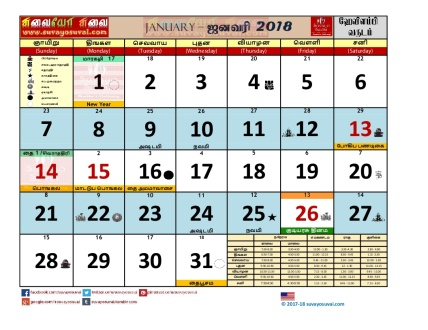 Suvayo Suvai 2018 Calendar PDF Download